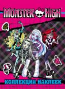 Monster High. Коллекция наклеек