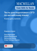 Macmillan Exam Skills for Russia. Tests for the 9th Grade 2018. Teacher's Book Pack+ Webcode
