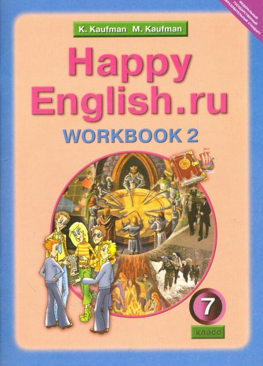 Гдз по happy english 7 класс