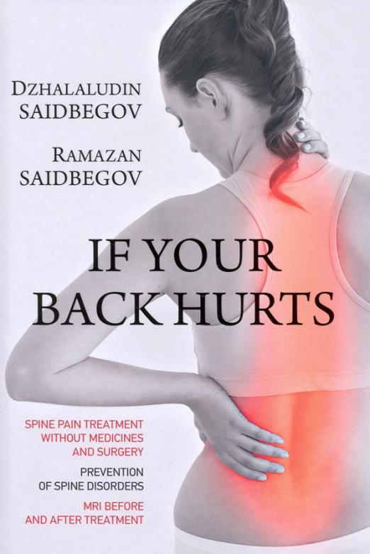 If your back hurts